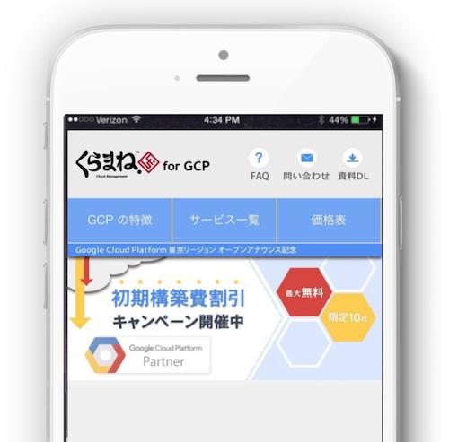 くらまね for GCP